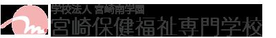 学校法人 宮崎南学園 宮崎保健福祉専門学校