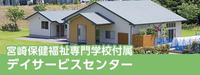 宮崎保健福祉専門学校付属デイサービスセンター