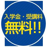入学金・受講料無料!!